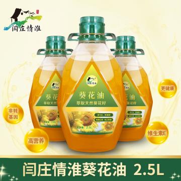 闫庄情淮葵花油2.5L